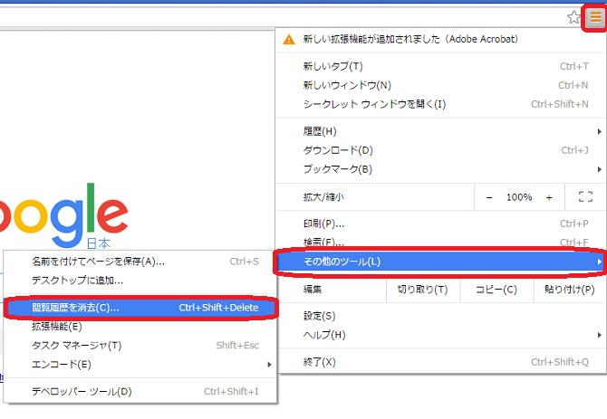 Chrome_Cache_Delete_01.png