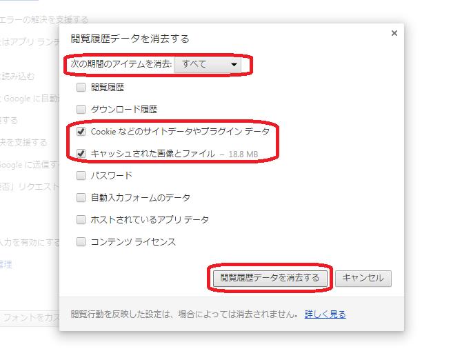 Chrome_Cache_Delete_02.png